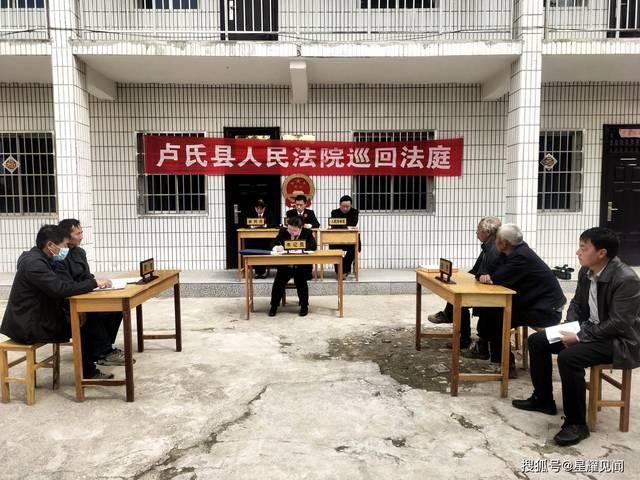 卢氏县人民法院:巡回审判进乡村,法庭开到村