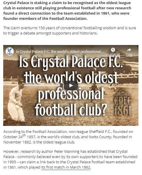 水晶宫:我们始于1861 是目前仍在运行的最古老职