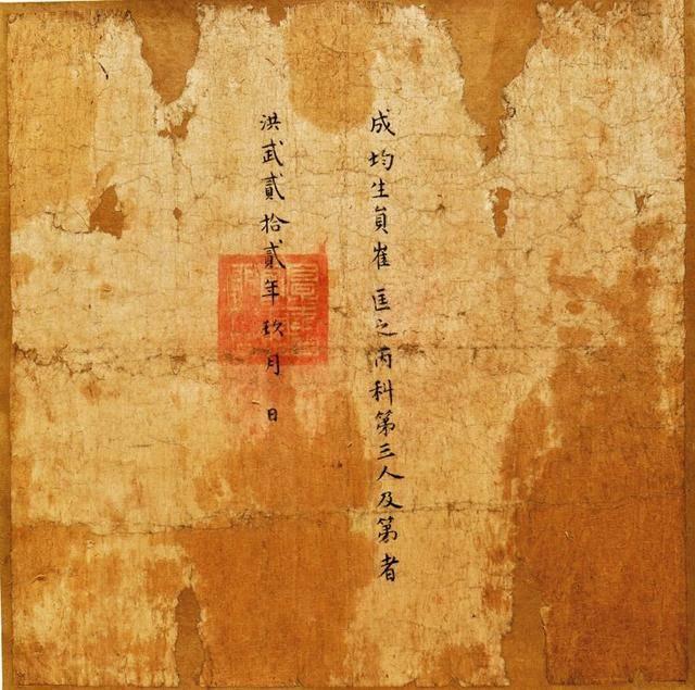 盖有明朝御赐国玺的科举合格证被韩国封为宝物,写有汉字
