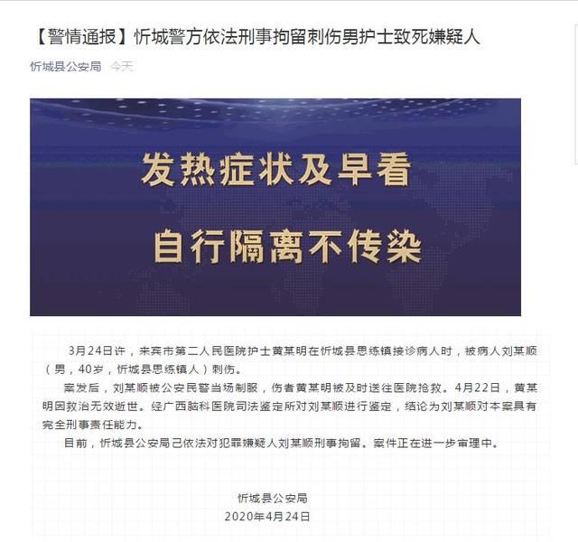 警方通报!广西男护士被刺伤致死案嫌疑人对本