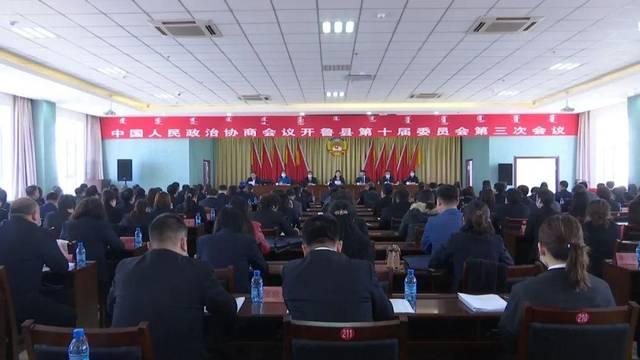 政协开鲁县第十届委员会第三次会议召开第二次