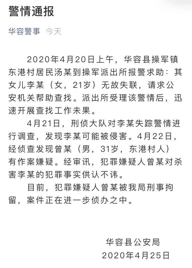 湖南女大学生被同村男杀害 此前两家几乎没接触更没有结矛盾
