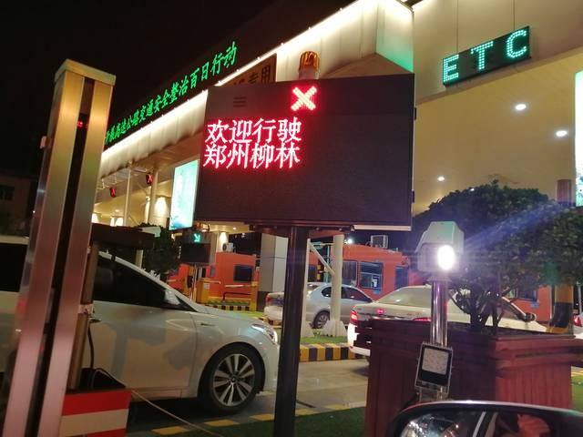 体验连霍高速落杆通行,郑州柳林入站口比落杆