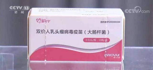 国产HPV疫苗5月起可接种!二价、四价、九价有啥区别?几岁能打?