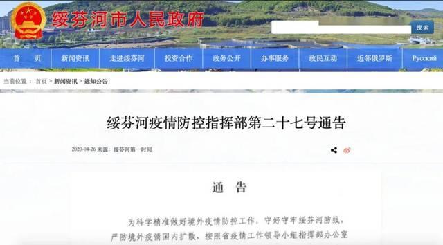 武汉在院新冠肺炎患者清零!绥芬河全城重点管