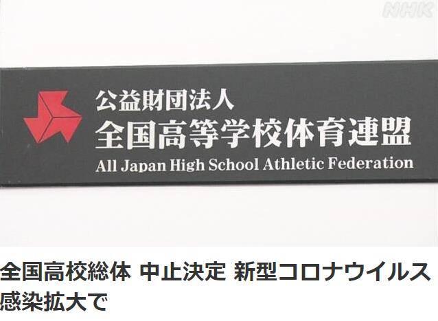 <strong>日本全国高中体育大会历史首次取消 皆因疫情难</strong>