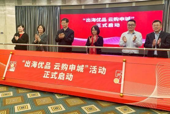 上海市政府联合拼多多等启动出口转内销大型活