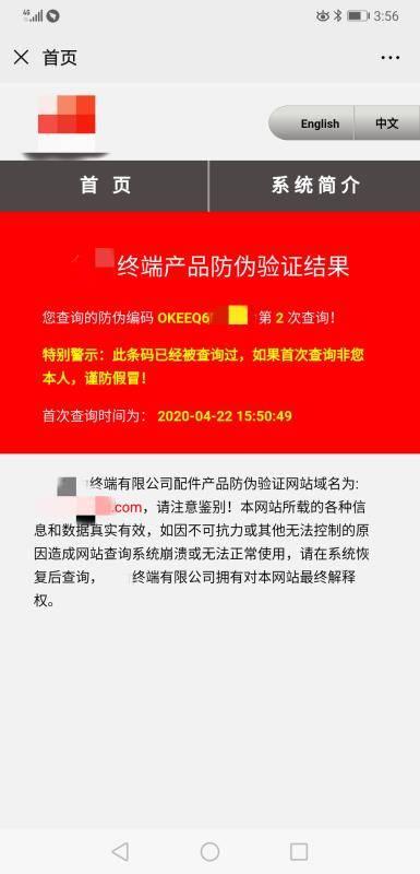 """伪造""""防伪扫码验证"""",涉案280多万,深圳警方"""