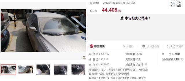 拍卖成功!深圳市南山区粤H47K93号大众汽车一辆