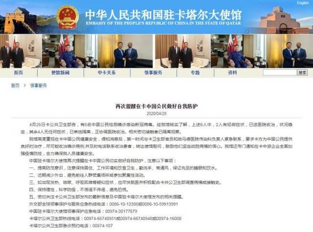 6名中国公民确诊 驻卡塔尔使馆提醒在卡中国公民