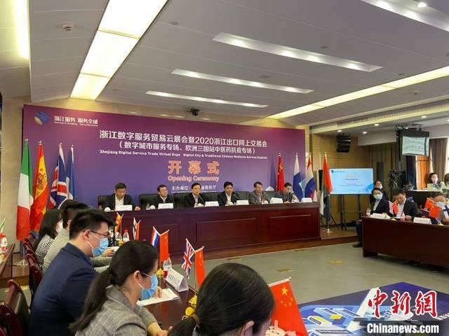 中国首个服务贸易云展会开幕:连线8国 共话国际合作