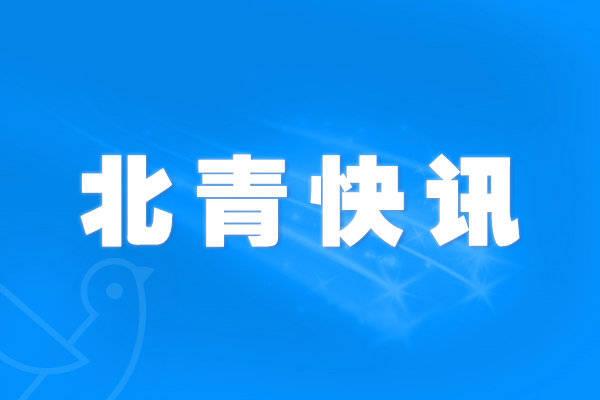 全国妇联权益部就黑龙江伤害女童事件发声 严厉谴责家庭暴力