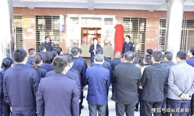 淅川县公安局龙城派出所正式揭牌成立