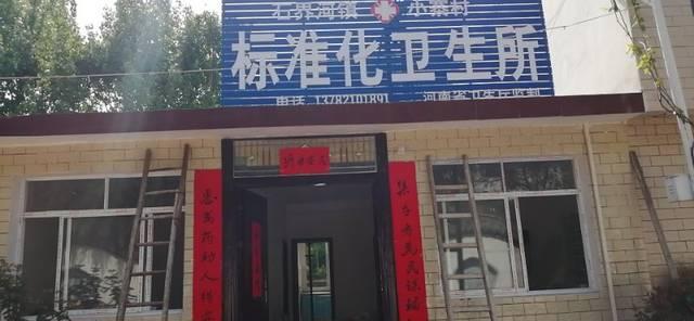 西峡县石界河镇小寨村:扎实推进村卫生室标准化建设