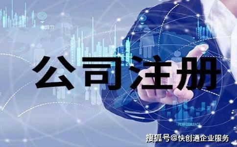 上海公司注册时如何明确合适的经营范围?【快