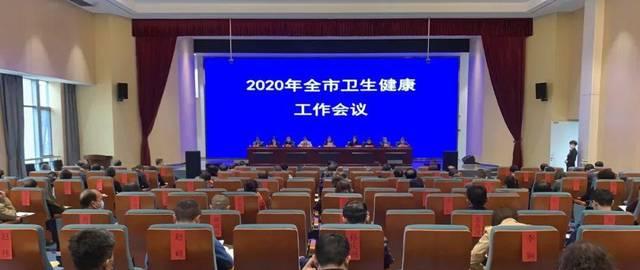 2020年太原市卫生健康工作会议召开