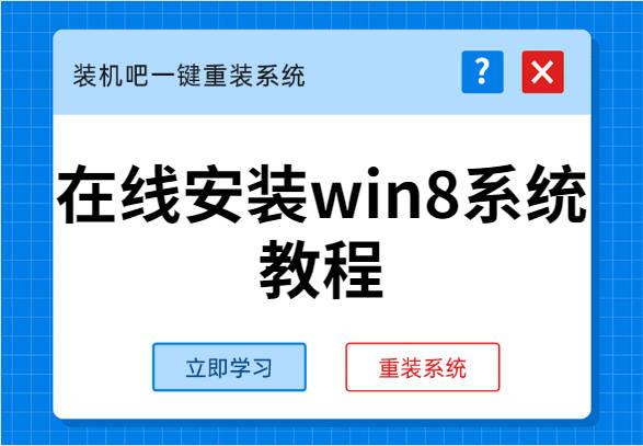 在线安装win8系统教程