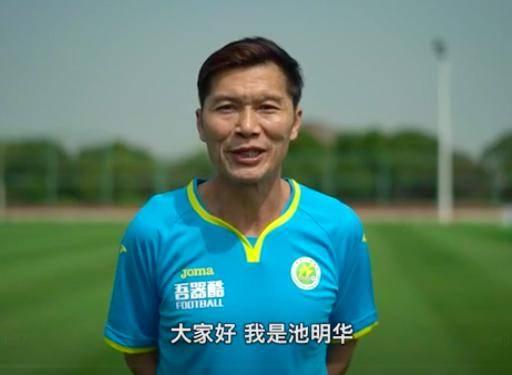 踢球怎样才能把球停好?前国足队长池明华来教