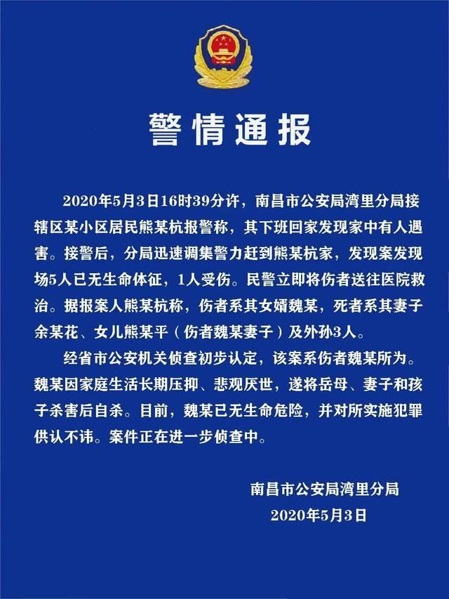 南昌一男子杀害岳母和妻儿5人后自杀 自杀未遂