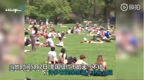 纽约市新冠肺炎死亡人数逼近2万,市民涌入中央公园野餐、聚会、晒日光浴