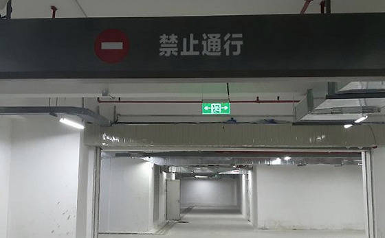 <strong>柯赛分享:停车场禁止逆行标识牌应该安装在哪</strong>