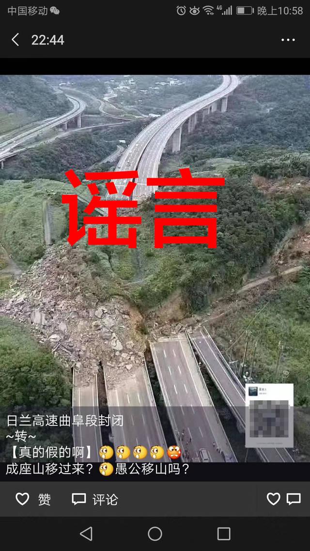 日兰高速曲阜段因塌方封闭?官方:假的,目前