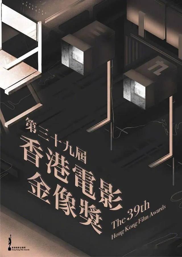 第39届香港电影金像奖完整获奖名单