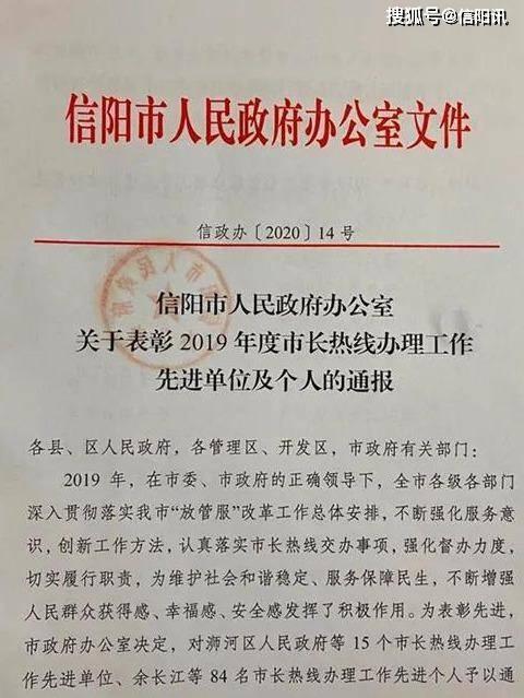 信阳市市场监管局市长热线办理工作喜获多项表