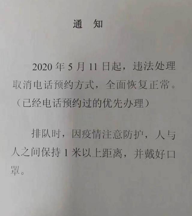2020年5月11日起,迁安市交警队违法处理业务全面