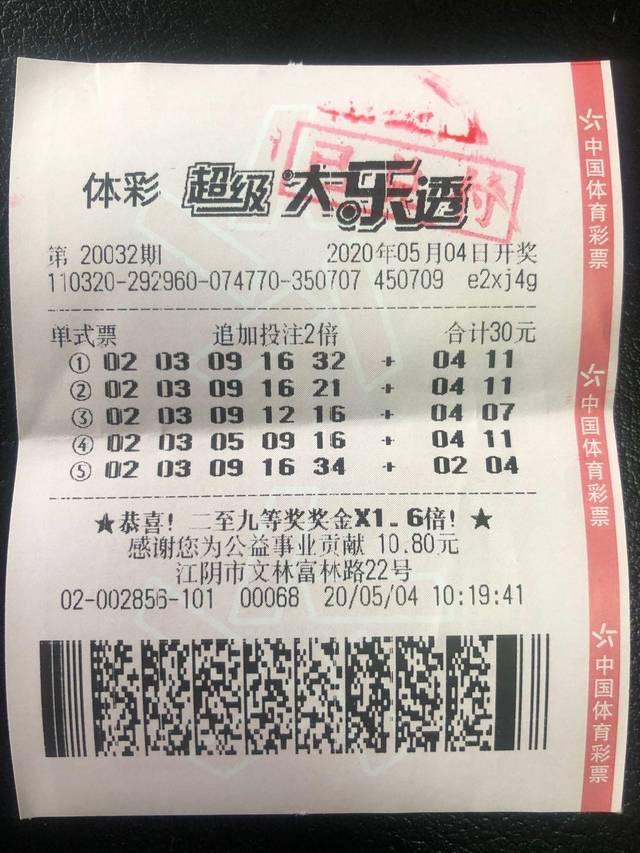 江阴一铁杆彩迷喜中体彩大乐透二等奖22万元