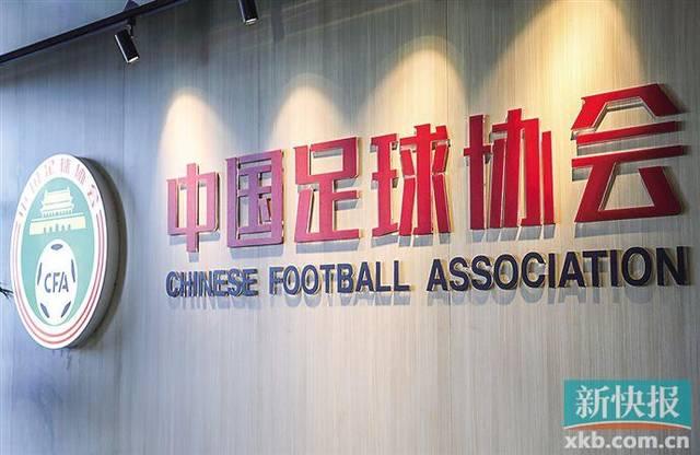足协召开三级联赛会议 外援回归情况或有解决方