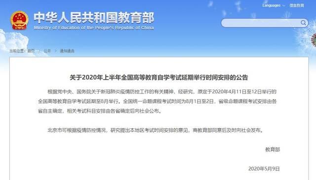 全国高等教育自学考试延期至8月举行