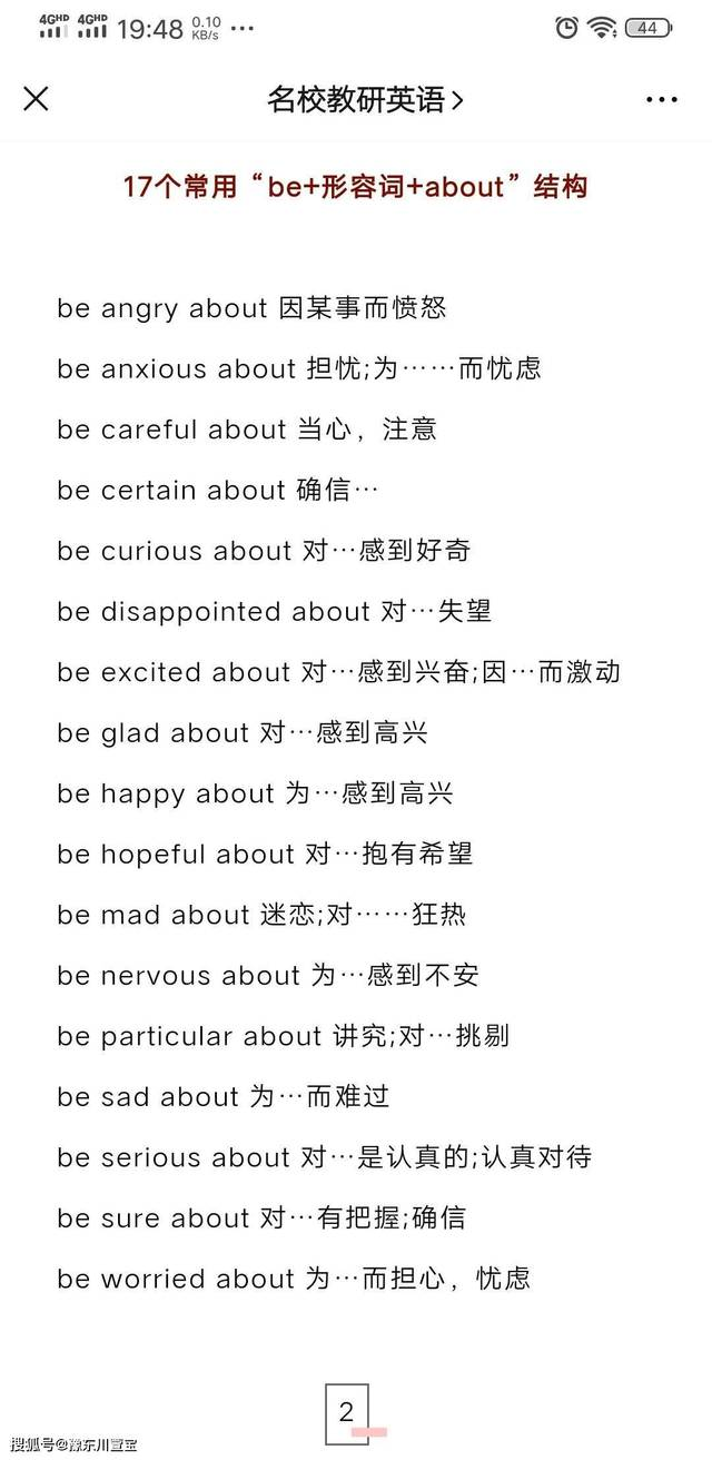 初中英语be动词开头知识点总结