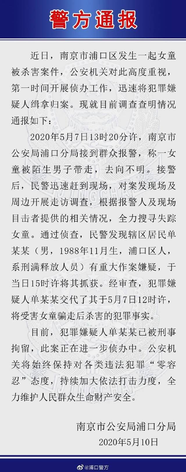 南京警方通报女童被骗走杀害案详情:嫌疑人被