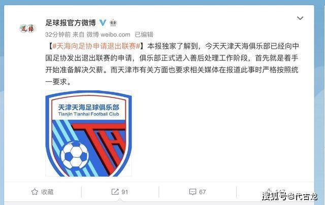 再见天津天海,已向足协申请退出联赛,走到这