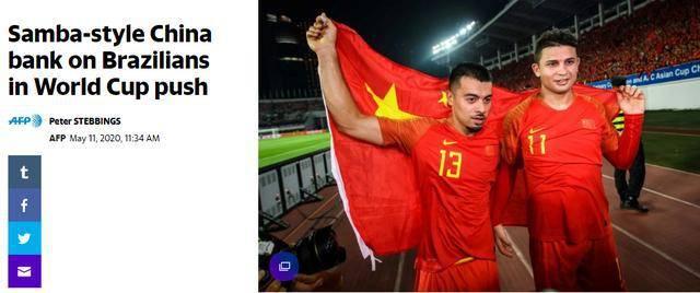 法新社关注国足归化:桑巴式的中国队 为进世界