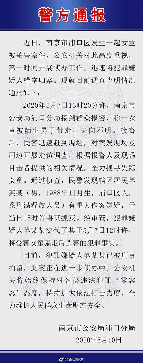 南京警方通报女童被骗走杀害案:嫌疑人系刑释