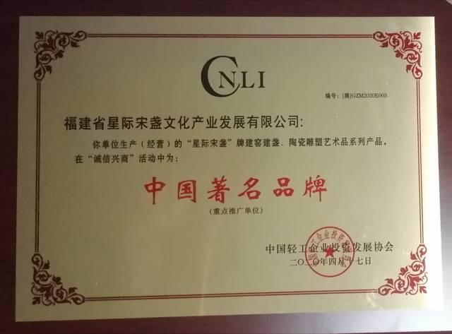 中国品牌日: 星际宋盏获评中国著名品牌