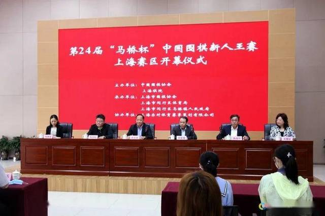 第24届马桥杯中国围棋新人王赛上海赛区开幕式