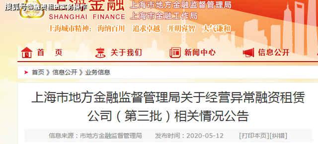 上海市经营异常融资租赁公司名单(第三批)之6个月以上未经营