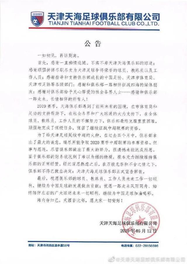 天津天海正式宣告解散,李玮锋长文悲情告别