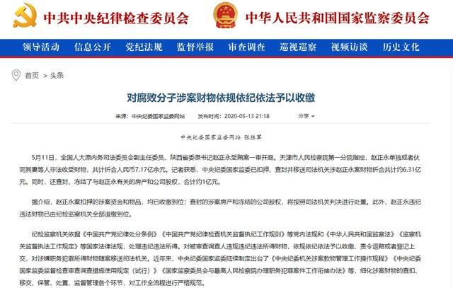 中纪委:赵正永违纪违法财物全部追缴到位